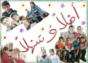 Herzlich willkommen auf Arabisch. (Quelle: Gunhild Aiyub)
